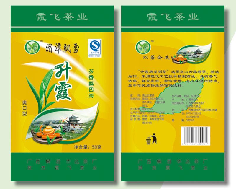升霞(爽口型)